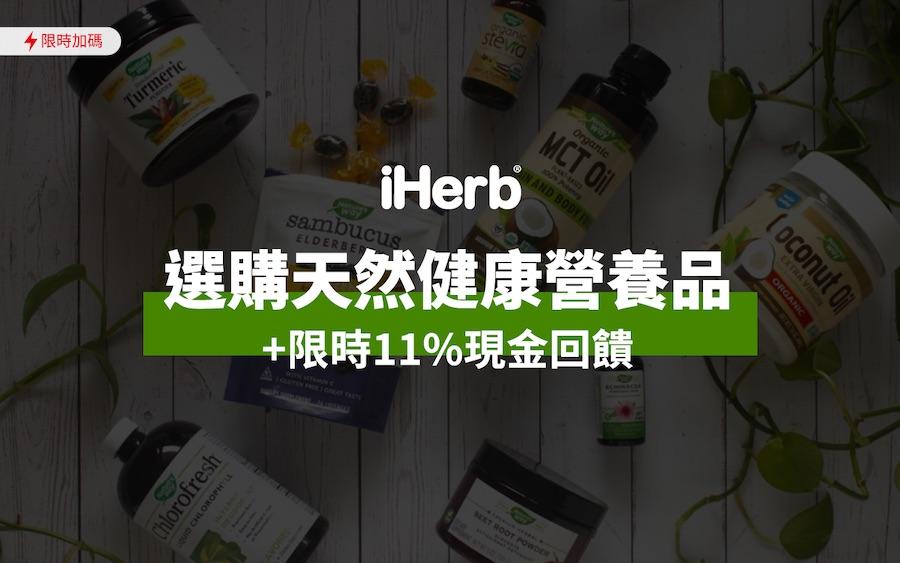 限時三天!5/15-5/17 iHerb 天然健康營養品,現金回饋加碼至11%