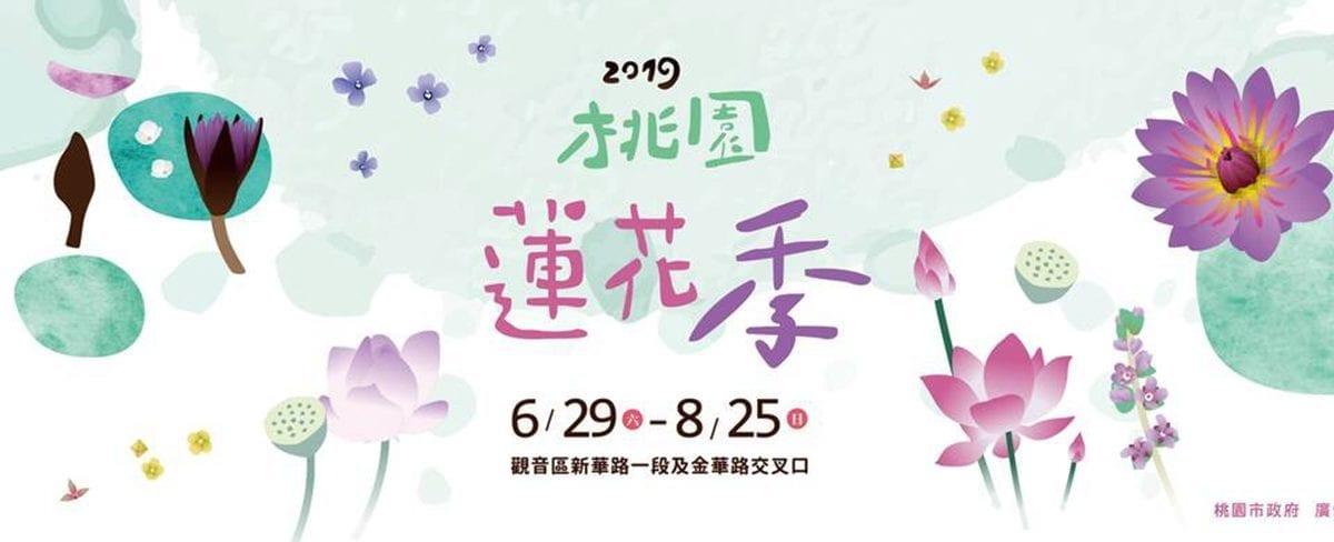 2019 桃園蓮花季活動資訊懶人包:精彩活動、打卡景點、必吃美食整理