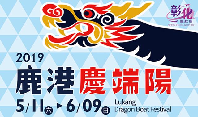 圖片來源:2019鹿港慶端陽活動官網