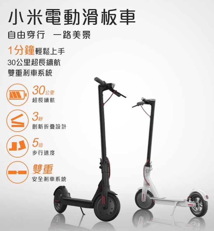 電動滑板車推薦