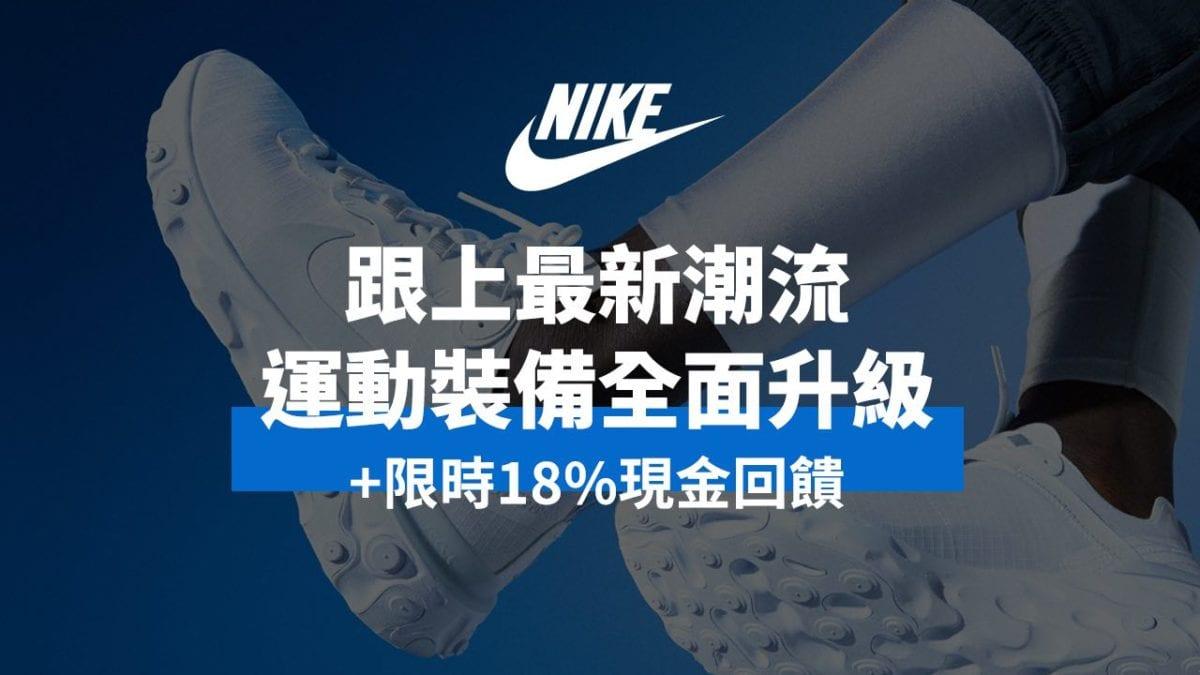 7/2截止!NIKE React Element 55全新鞋款上市+限時18%現金回饋