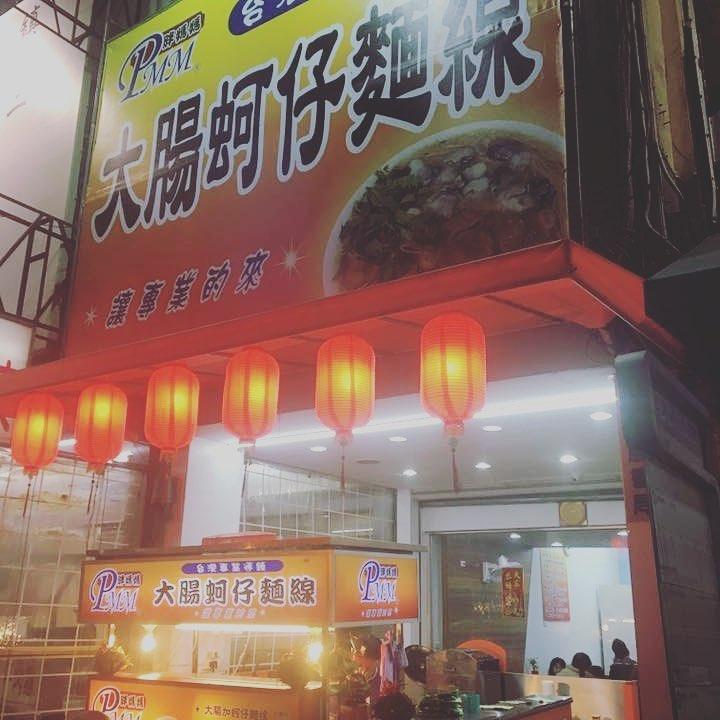 胖媽媽大腸麵線肉粽店
