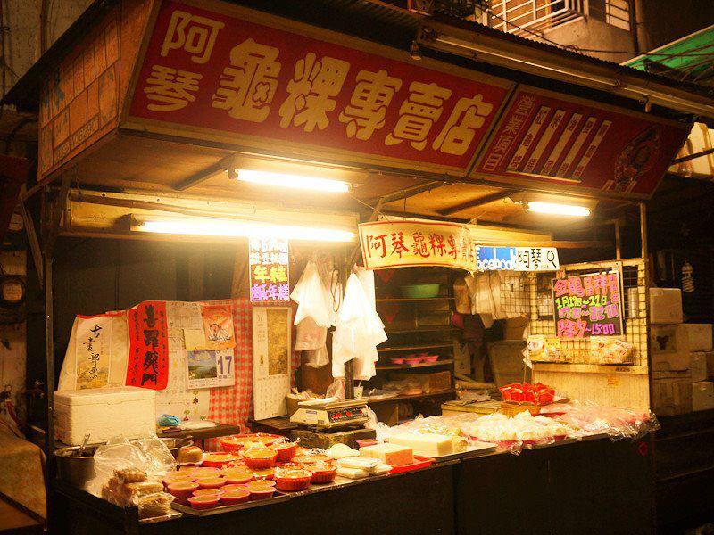 阿雲紅龜粿