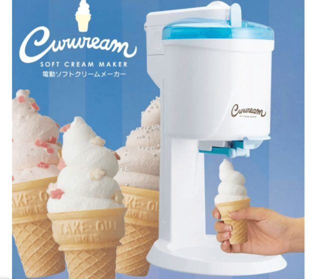DOSHISHA_icecream_machine