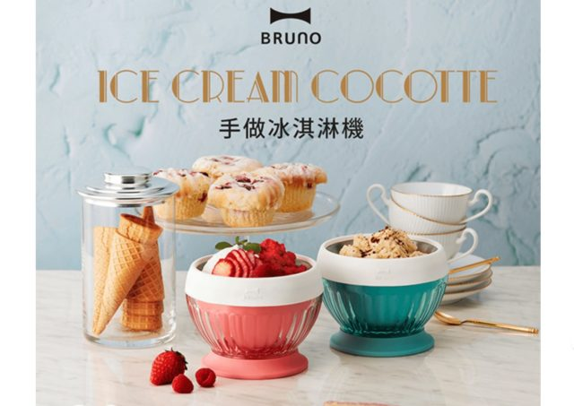 BRUNO_icecream_machine