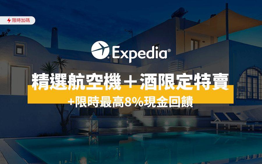 Expedia 5/20-5/24 精選航空機+酒限定特賣,限時最高8%現金回饋!