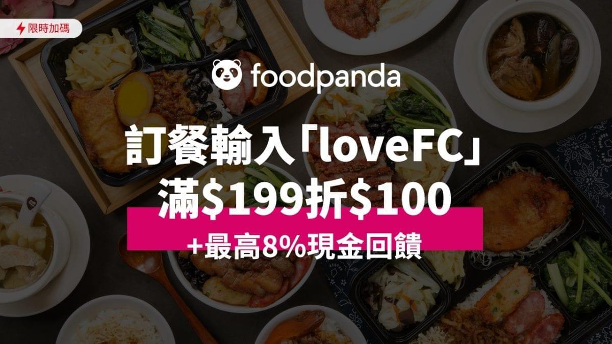5/26截止!foodpanda 指定店家優惠碼折扣+限時最高8%現金回饋