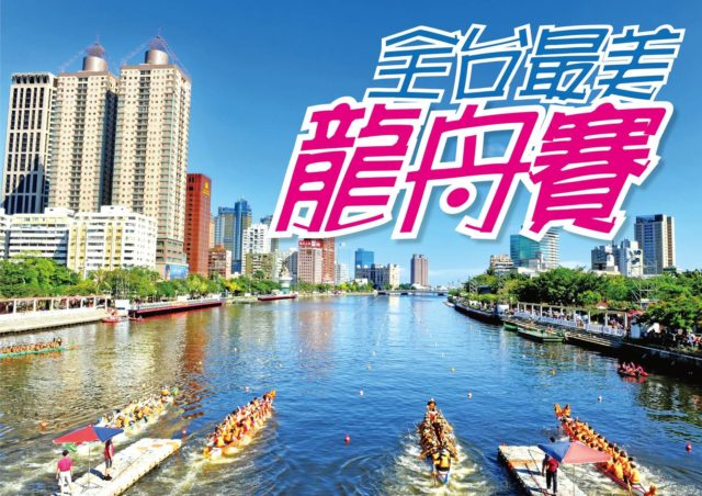 Dragon_Boat_Festival_love_river