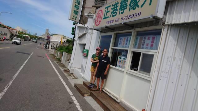 劉 正港檸檬汁隘門店