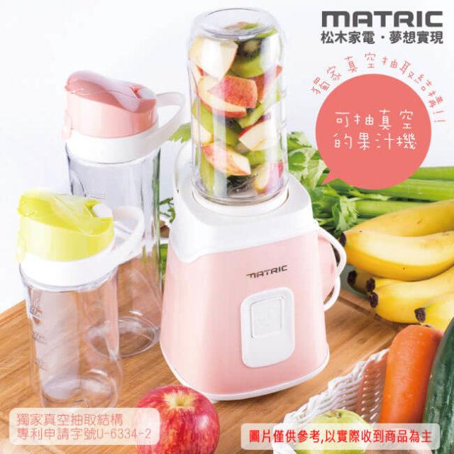 MATRIC日本松木真空鮮活果汁機