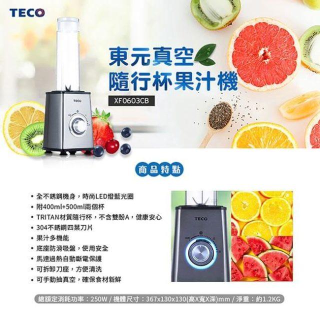 TECO東元 真空隨行杯果汁機
