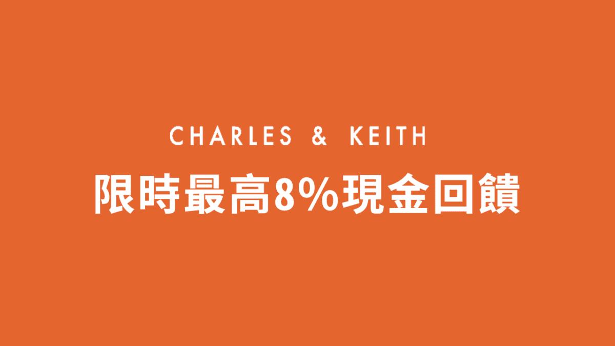 只到9/27!Charles&Keith 秋冬新款滿額享滿運+限時最高8%現金回饋