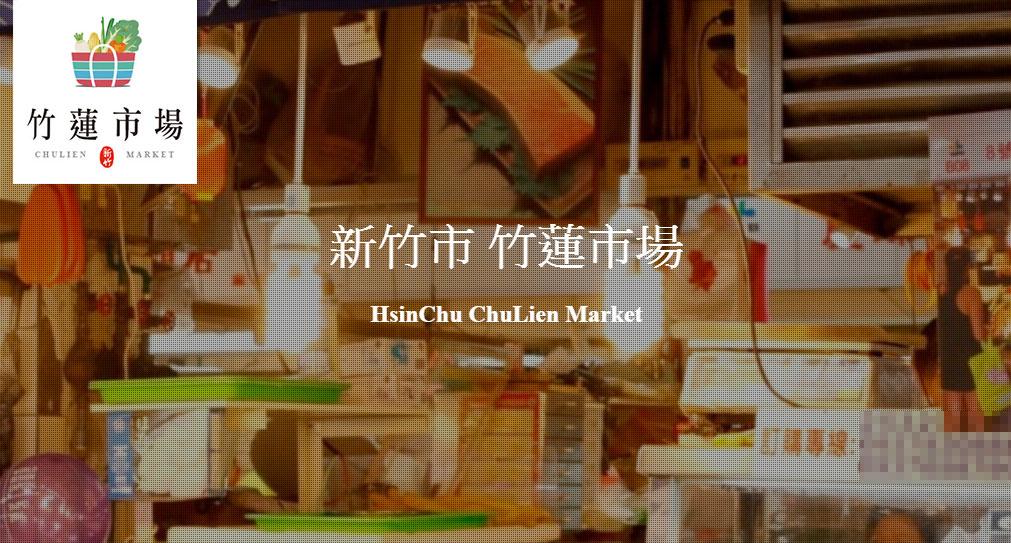 竹蓮市場水桶肉粽