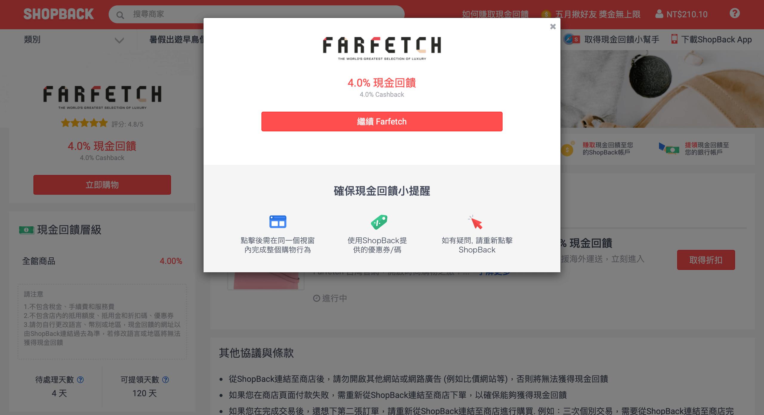 2019 farfetch 網購教學shopback頁面
