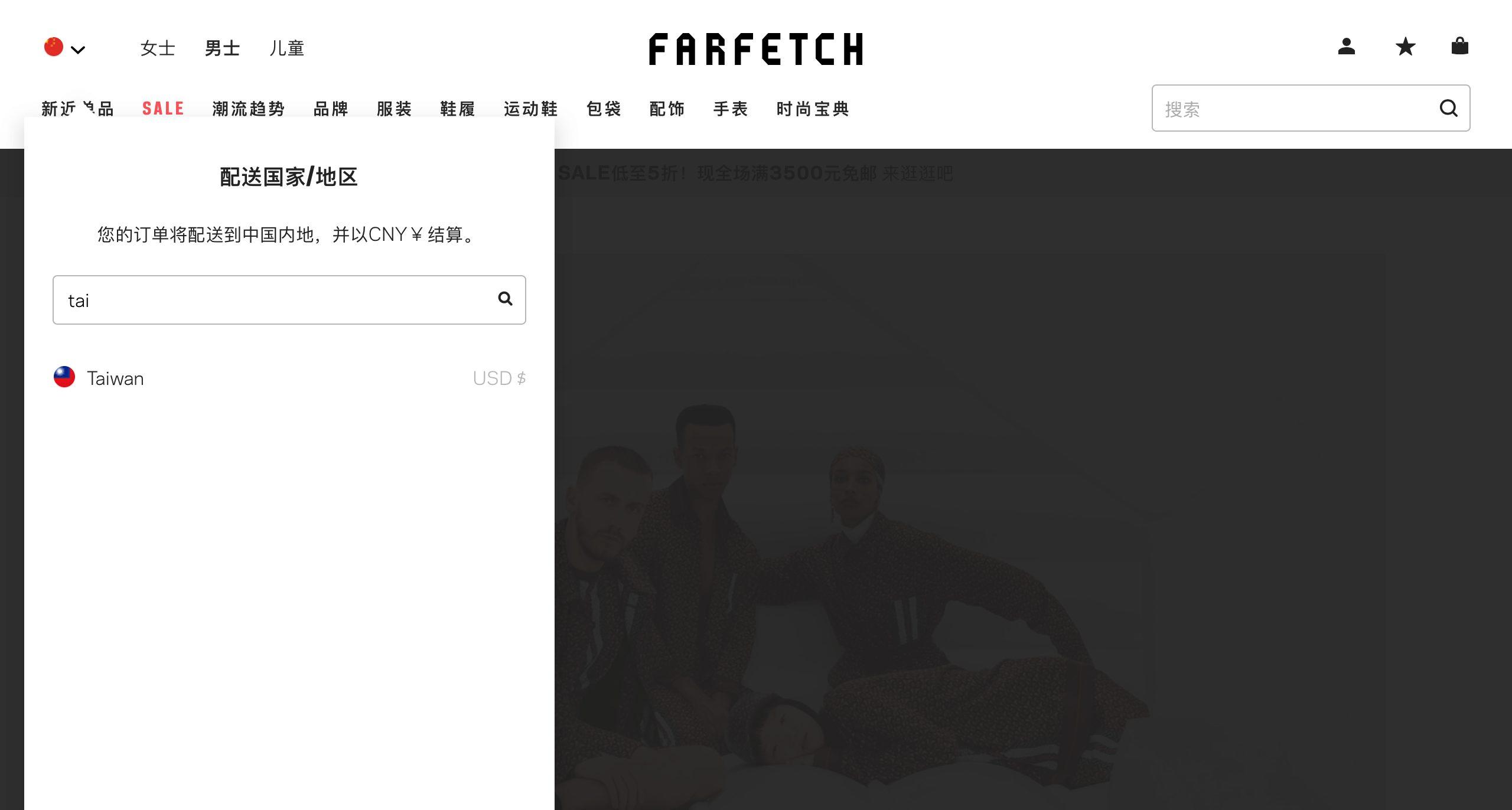 2019 farfetch 網購教學選擇地區