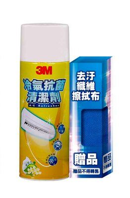 冷氣清潔劑3M冷氣抗菌清潔劑