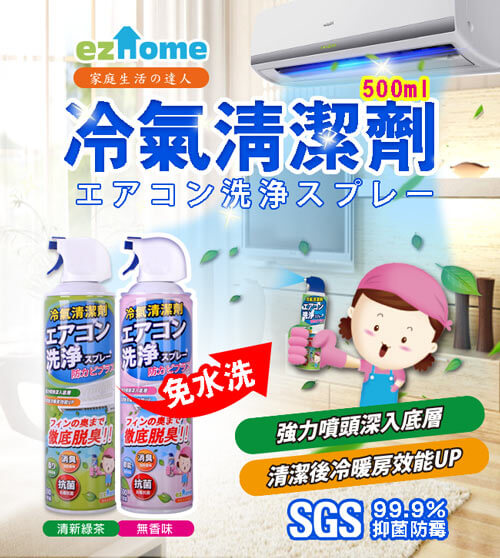 冷氣清潔劑EZhome免水洗抗菌除臭冷氣清潔劑