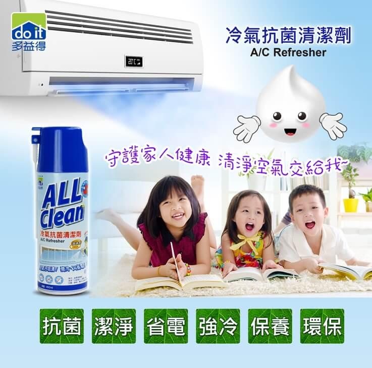 冷氣清潔劑All Clean 多益得 冷氣抗菌清潔劑