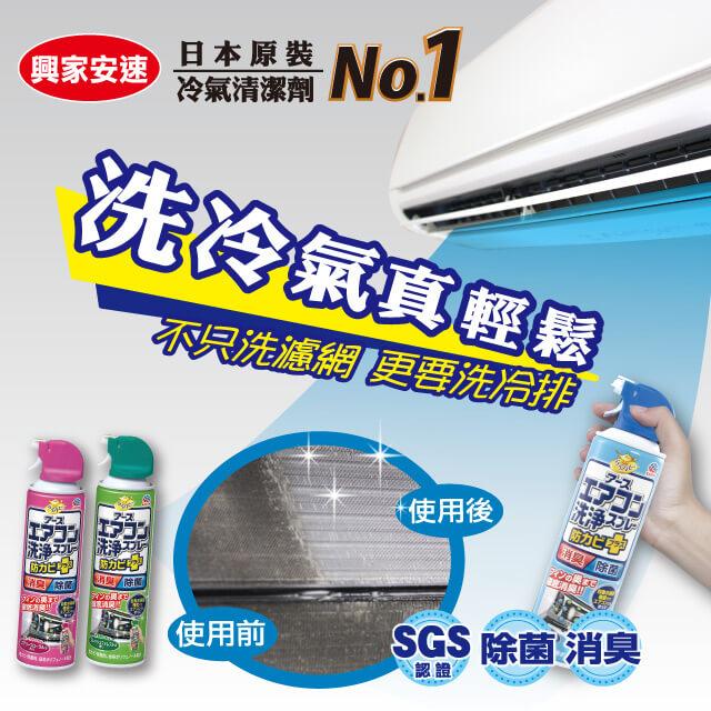 冷氣清潔劑興家安速抗菌免水洗冷氣清洗劑