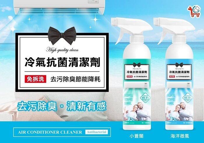 冷氣清潔劑You Can Buy免水洗 抗菌冷氣清潔劑