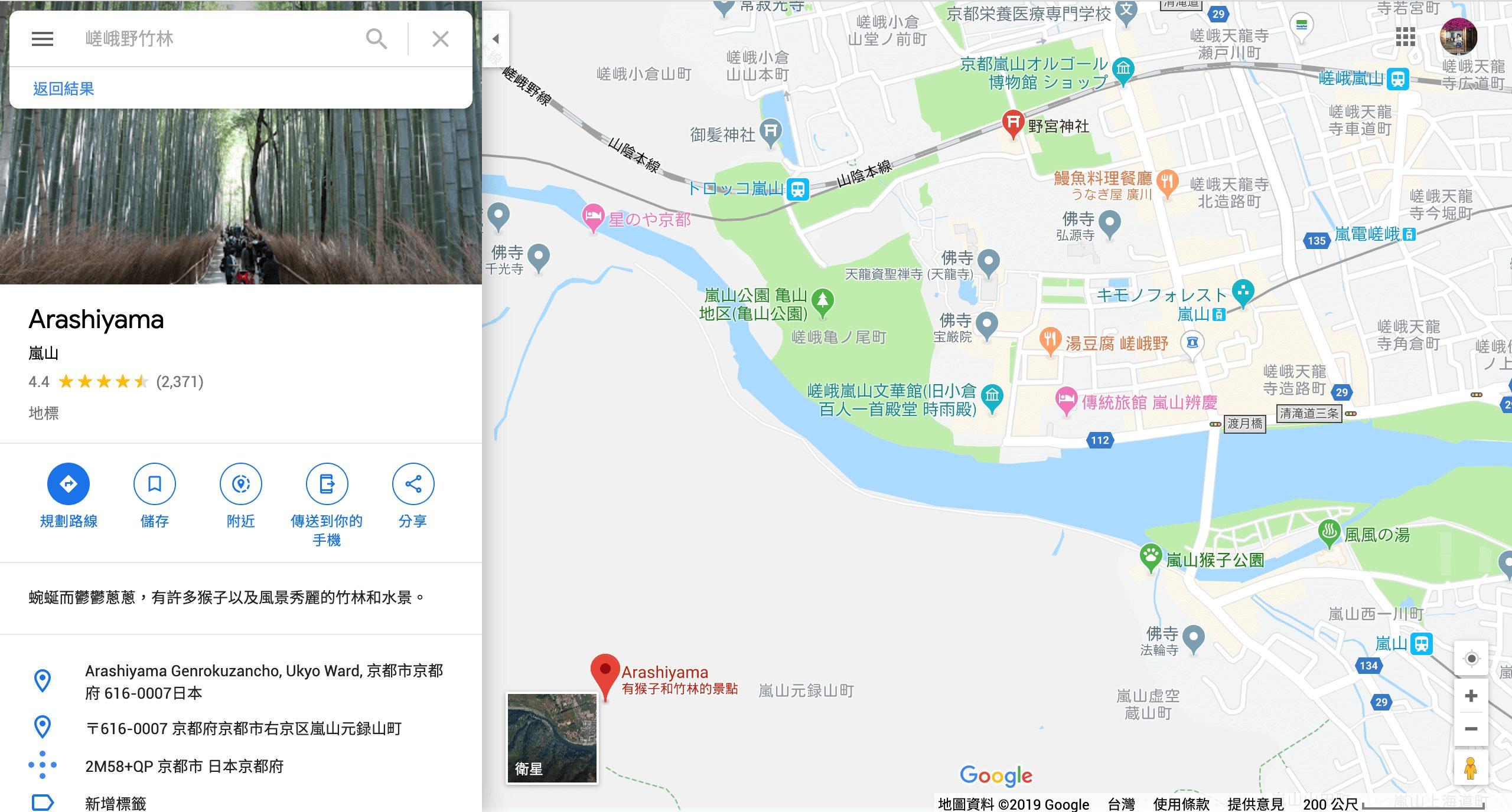 嵯峨野竹林地圖
