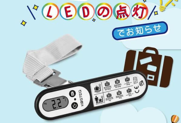 KOSTEQ LED電子行李秤
