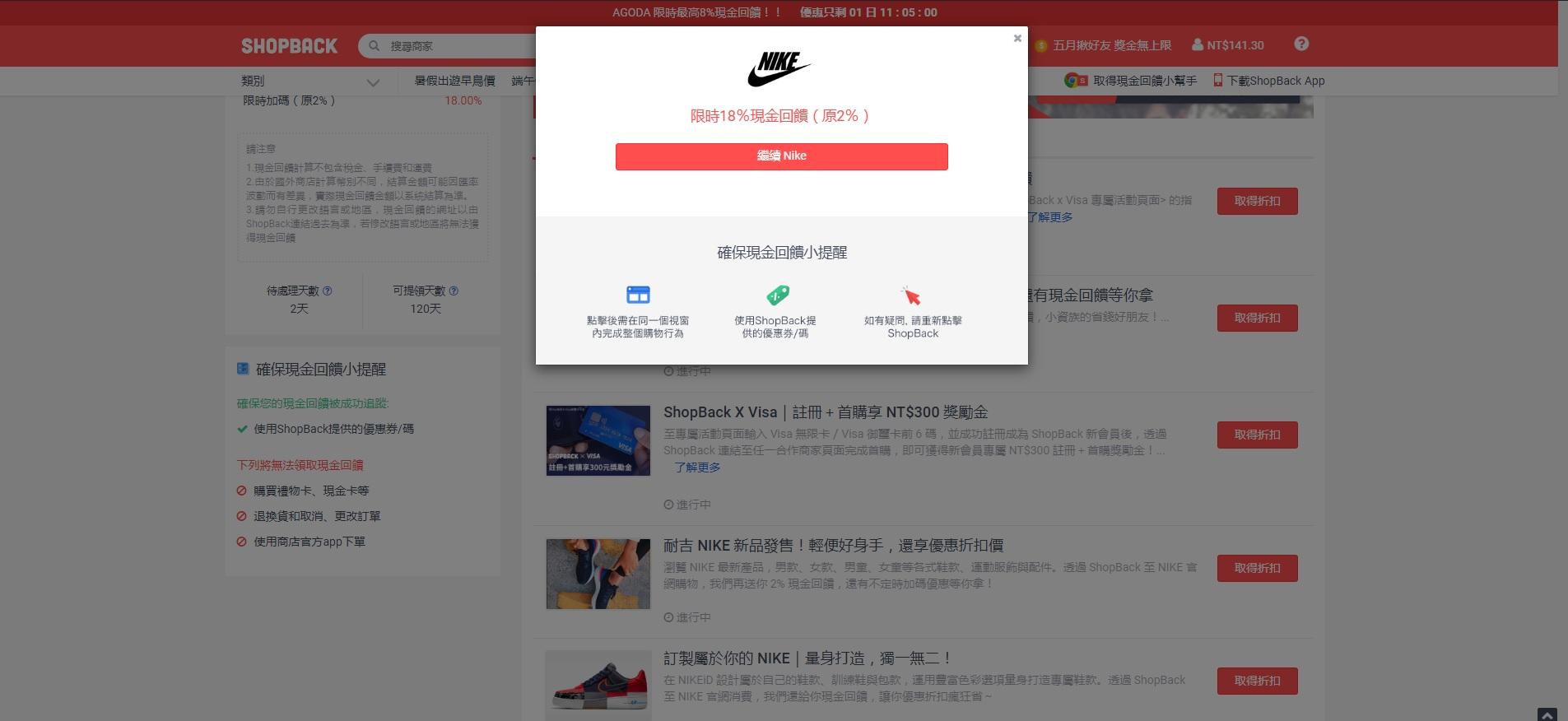透過Shopback進入Nike