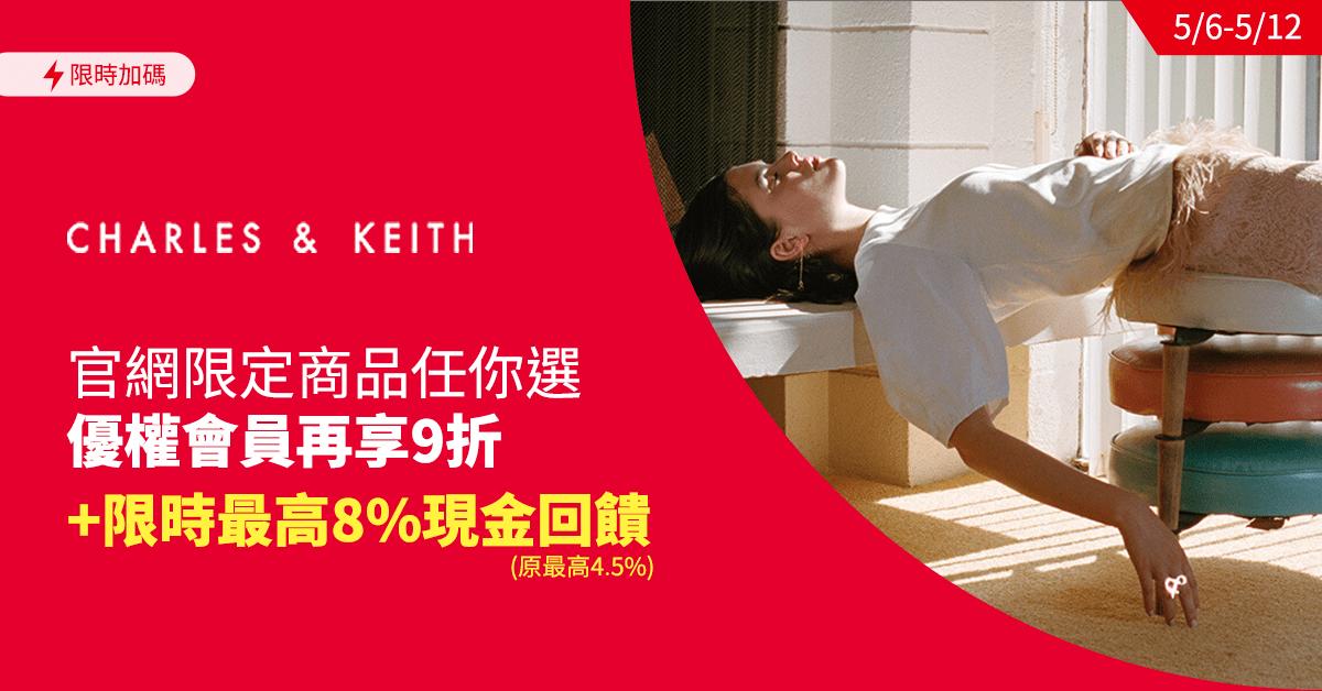 05/12截止!報稅季讓Charles&Keith 溫暖你的心,限時最高8%現金回饋