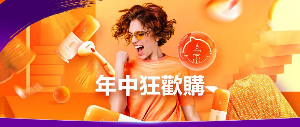 618 年中慶 | 台灣淘寶天貓618 優惠折扣、購物津貼、優惠活動整理
