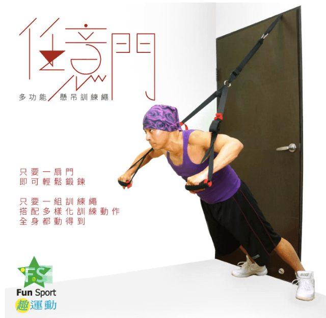 【Fun Sport】任意門多功能懸吊訓練繩