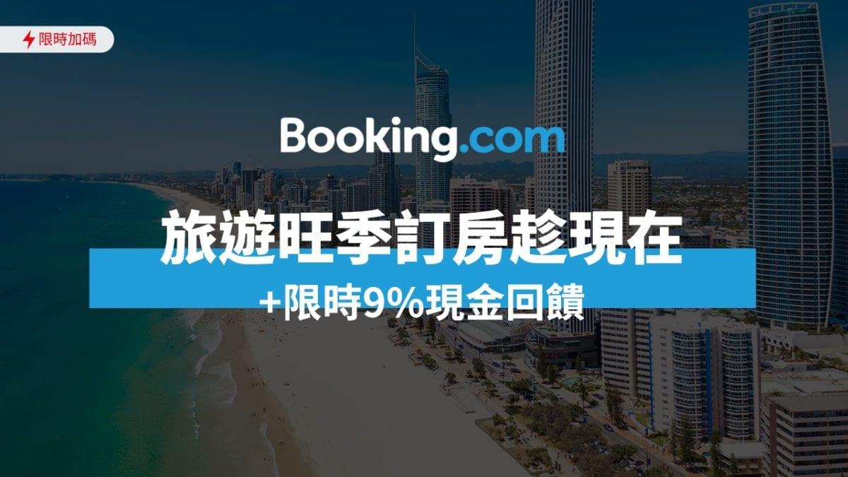 出國避暑也要省荷包!ShopBack x Booking.com 限時加碼回饋9%