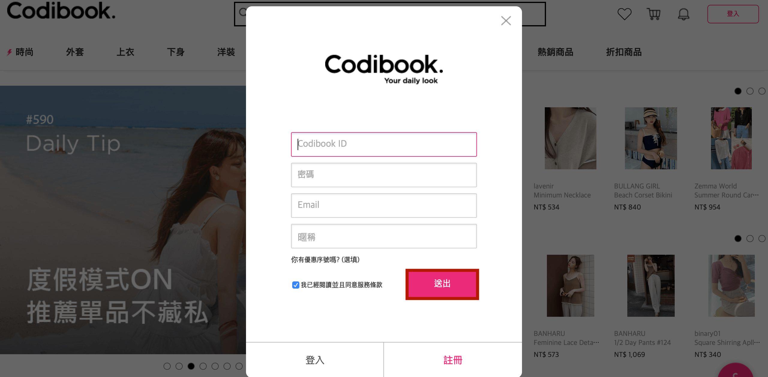 codibook網購教學註冊