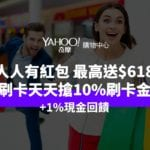 yahoo奇摩購物中心