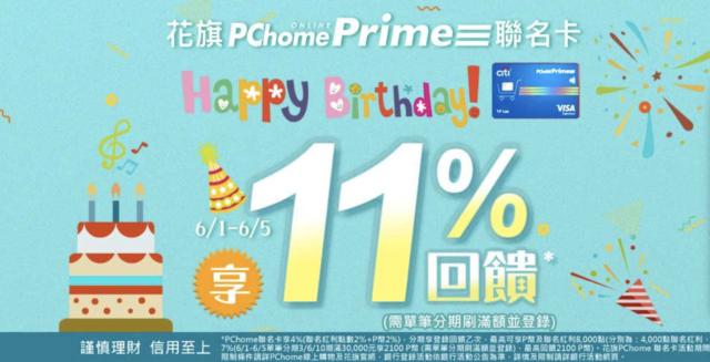 2019_June_PChome_Card_discount_1