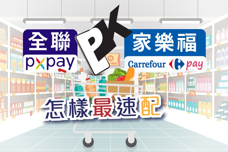 PX pay carrefour pay