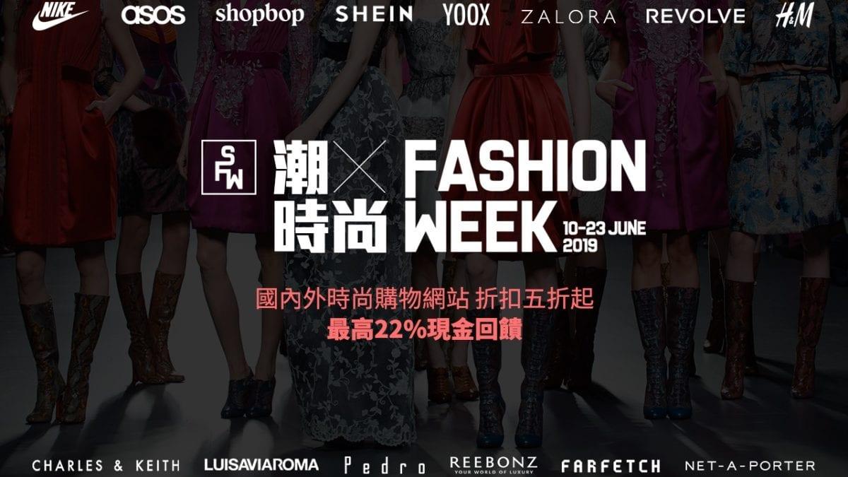 ShopBack潮時尚!時尚網站5折起+最高22%現金回饋,加碼商家總整理