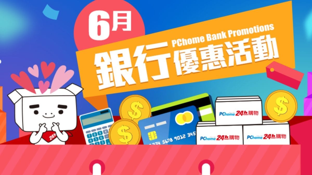 2019 6月PChome信用卡優惠:消費滿額優惠、刷卡金、P幣回饋整理