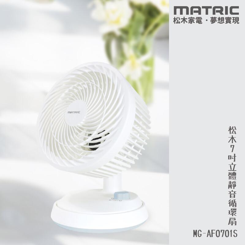 Matric 靜音循環扇