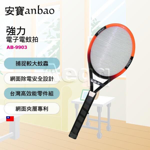 Anbao 安寶 強力電子電蚊拍