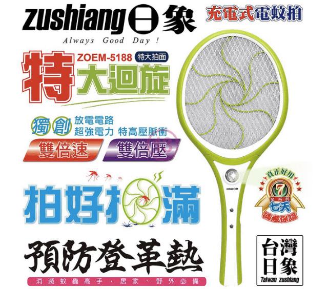 Zushiang日象-特大迴旋充電式電蚊拍