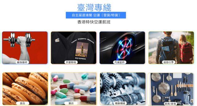 taobao_appliance_transport
