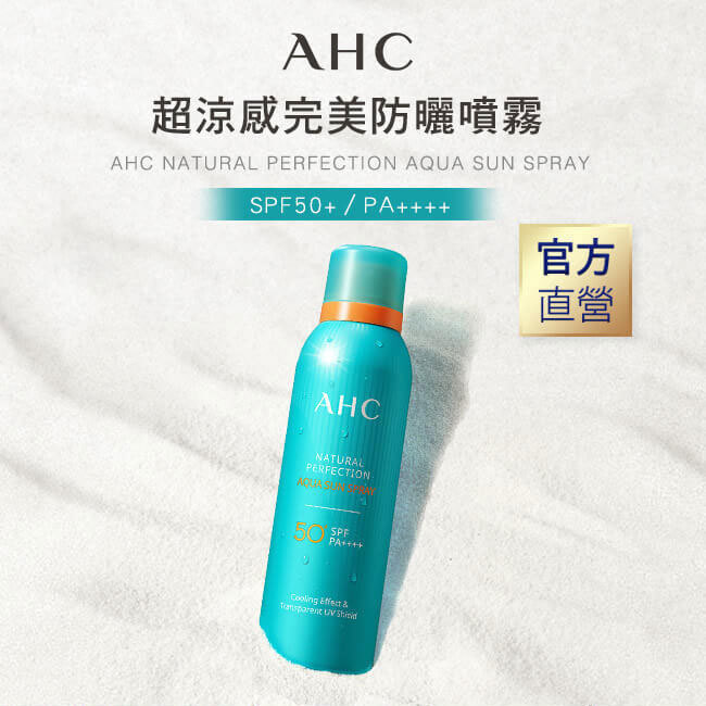 AHC 防曬噴霧
