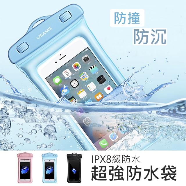 USAMS 手機防水袋