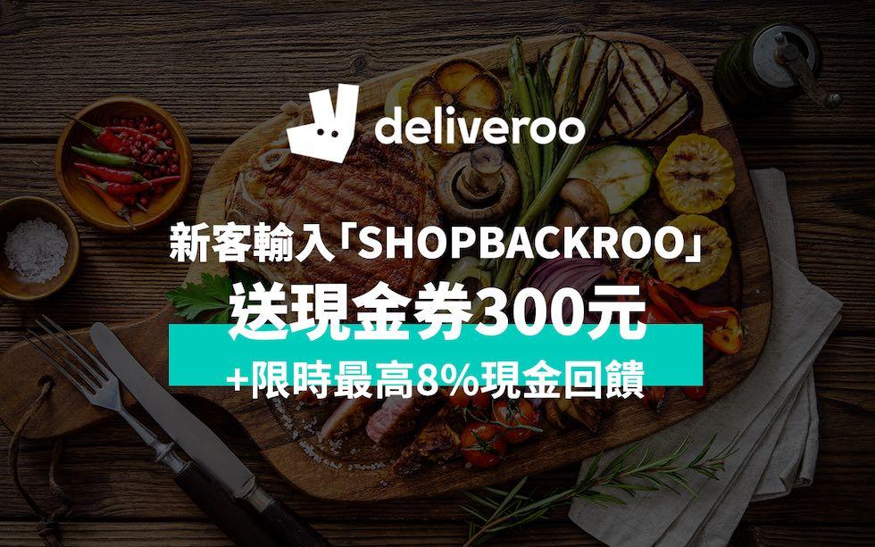 deliveroo 歡慶上線!新客輸入折扣碼送現金+ ShopBack限時最高8%回饋