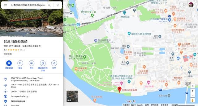 保津川遊船碼頭