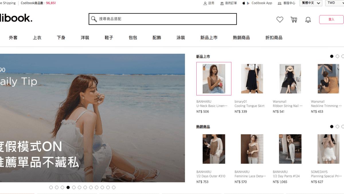 掃韓貨免出門!2019 Codibook 必買熱銷品牌top10,5%現金回饋等你賺