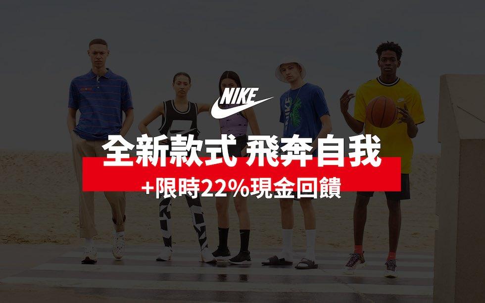 只有3天!ShopBack x NIKE 現金回饋限時加碼22%,衣褲鞋款全都包啦