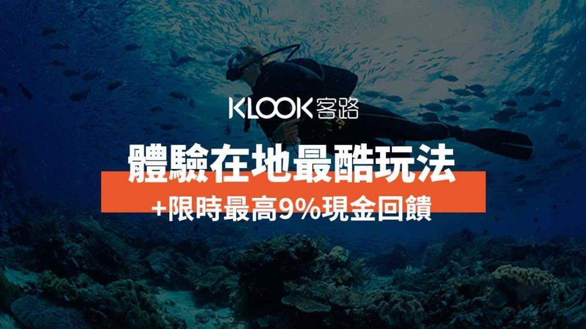 只有一天!ShopBack x KLOOK 強強聯手,限時最高9%現金回饋等你拿