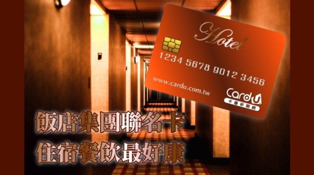 飯店聯名卡