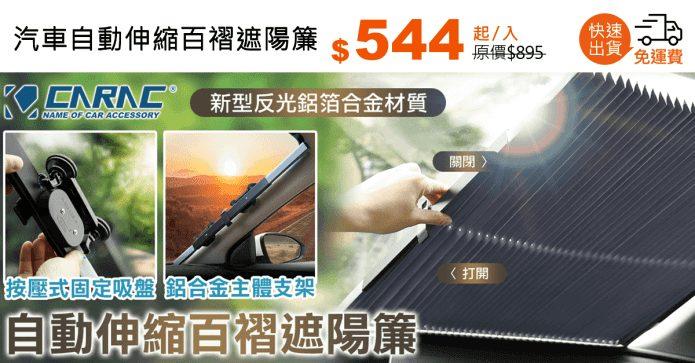 汽車遮陽板 汽車自動伸縮百褶遮陽簾遮陽板
